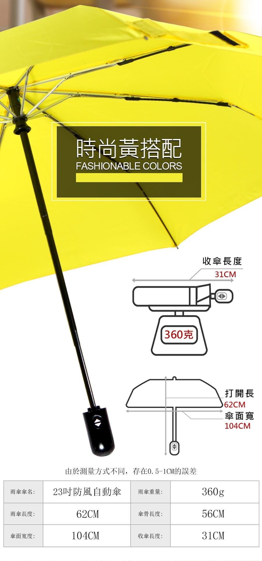23吋防風自動折傘-黃